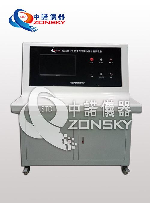 熱空氣法隔熱性能測試設備